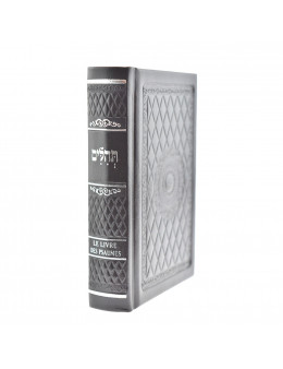 Livre des 150 Psaumes de David - Français / Hébreu phonétique